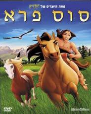 סוס פרא מדובב