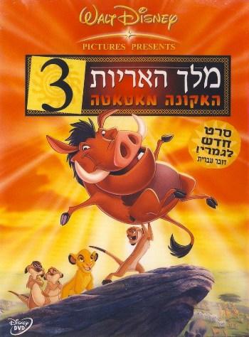 מלך האריות 3 מדובב